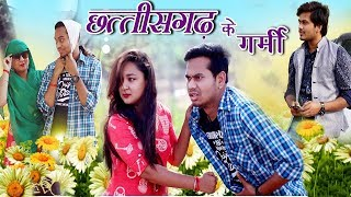 Download छत्तीसगढ़ की गर्मी || CG Comedy Video By Anand Manikpuri Mp3 and Videos