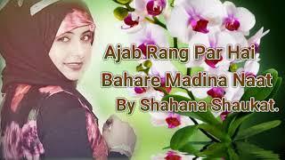 Ajab Rang Par Hai Bahare Madina Naat By Shahana Shaukat Ali.