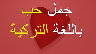 كلمات حب بالتركي ومعناها بالعربي