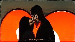Фото Катя Адушкина - Boo (Mood Video)
