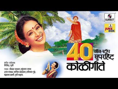 40 Nonstop Superhit Koligeete  -  Marathi Koligeet - Sumeet Music