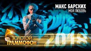 Макс Барских – Моя Любовь  (Золотой Граммофон 2018)