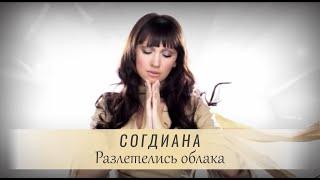 Смотреть клип Согдиана - Разлетелись Облака