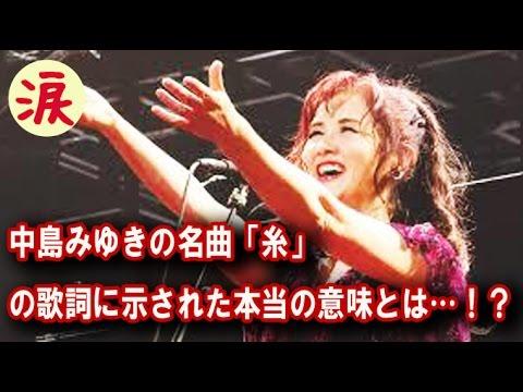 【蕓能界感動話】中島みゆきの名曲「糸」の歌詞に示された ...