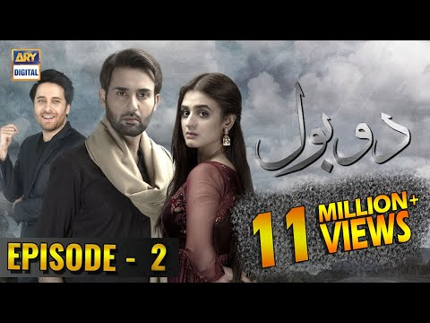 Do Bol Episode - 2 | 5th March 2019 | ARY Digital [Subtitle Eng]