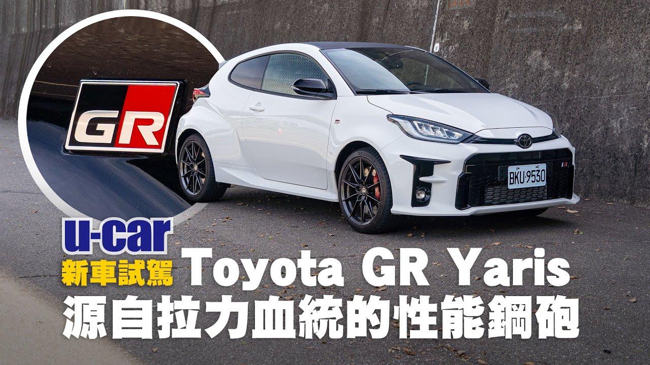 Toyota GR Yaris 試駕:源自拉力血統的性能鋼砲 動力操控/外觀介紹/內裝配備(中文字幕) | U-CAR 新車試駕