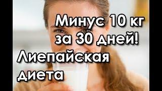 Как похудеть на 10 кг за 30 дней. Лиепайская диета. Как похудеть на 10 кг за месяц
