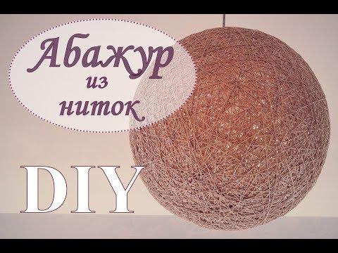 Как сделать абажур своими руками. Абажур из ниток в форме шара и лампу из него.