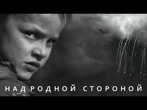 Иван Кучин  - Над Родной Стороной