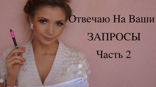 Кавказские ребята /Национальность, Отношения