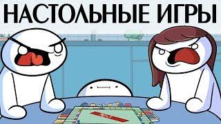 Настольные игры   Tabletop Games   RUS перевод   TheOdd1sOut   James