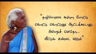 தமிழனும் தமிழ் பழமொழிகளும்  | Explaining Tamil proverbs | Must Watch