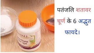पतंजलि शतावर चूर्ण के फायदे जानकार हैरान रह जाएंगे आप। Shatavari Benefits thumbnail