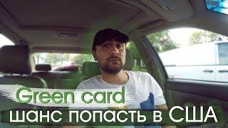 Грин карт, шанс попасть в США