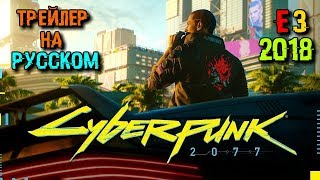 Cyberpunk 2077 - Русский трейлер (E3 2018, Субтитры)