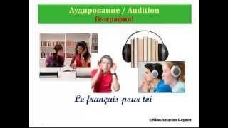 """Уроки французского #56: Аудирование. География. Предлог """" de """". Названия языков"""