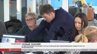 Во Владикавказе стартовали курсы информатики для педагогов