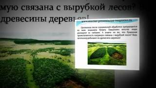 Презентация на тему Экологические проблемы(Скачать эту презентацию на тему Экологические проблемы можно на странице http://skachat-prezentaciju-besplatno.ru/prezentaciya-na-temu..., 2014-09-13T13:37:05.000Z)