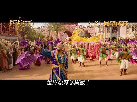 """[電影預告] 迪士尼《阿拉丁》Aladdin 香港宣傳片 """"Prince Ali"""" (中文字幕)"""