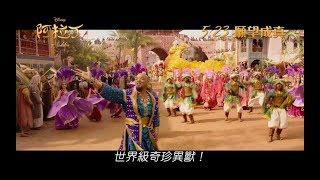 """[電影預告] 迪士尼《阿拉丁》Aladdin Official Trailer 香港宣傳片 """"Prince Ali"""" (中文字幕)"""