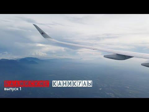 Новый Год, Самолет, Бали | Выпуск 1 🇮🇩 - YouTube