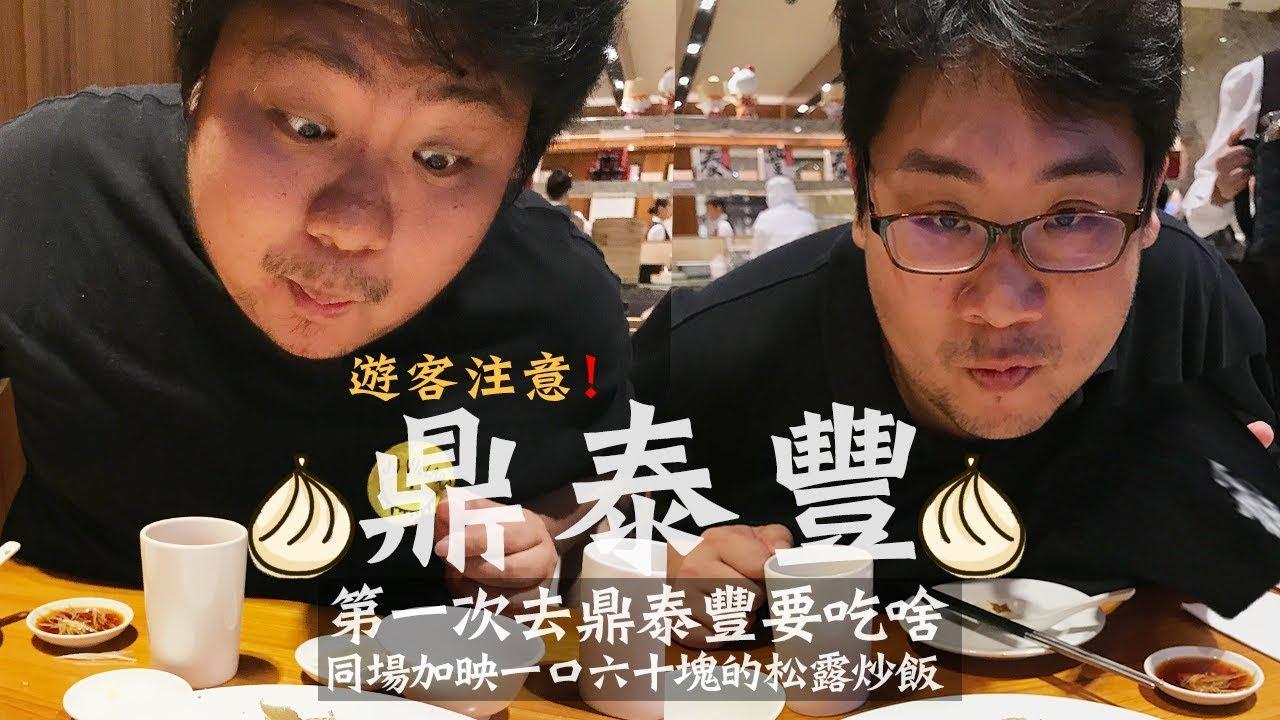 遊客必看!來鼎泰豐點什麼?!稽查1200的松露炒飯 What should you order at Din Tai Fung【民生調查局#19】