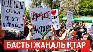 Басты жаңалықтар. 04.05.2019 күнгі шығарылым / Новости Казахстана