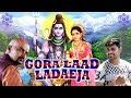 Gora Laad Ladaye Ja || गोरा लाड लड़ाए जा || Rammehar Mahla || New Bhole Song || Mor Music