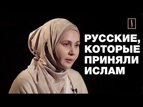 Русские мусульмане открыли свои тайны... Динара