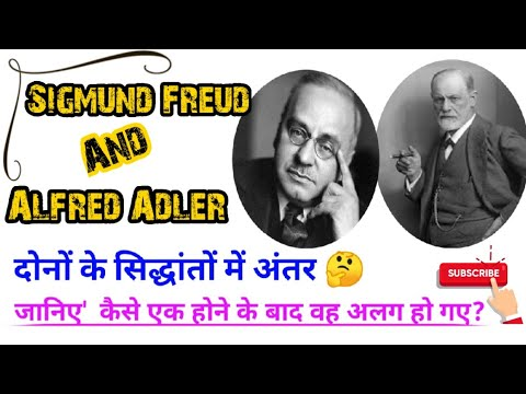 Sigmund Freud And Alfred Adler के थ्योरी में अंतर 🤔  Very Interested Must Watch It