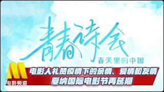 电影人礼赞疫情下的亲情、爱情和友情 戛纳国际电影节再延期【中国电影报道   20200417】