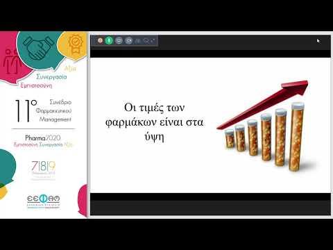 Σπύρος Παπαπετρόπουλος, Executive Vice Pres., Research & Development & Chief Medical Officer, Cavion