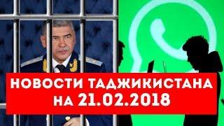 Новости Таджикистана и Центральной Азии на 21.02.2019