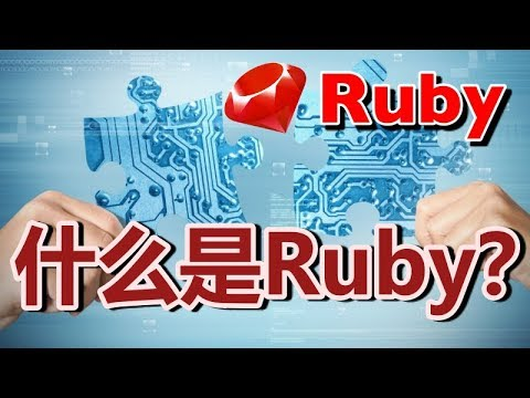 #01【Ruby入门】什么Ruby
