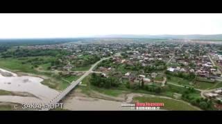 ЗАКАН-ЮРТ 2016 СЪЕМКА С ВЕРТОЛЕТА