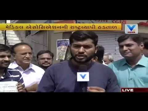 Medical shop closed: Real Time News and Latest Updates around the Gujarat only on VTV News