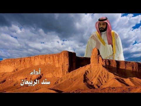 شيلة جبال طويق رمز الشجاعة والشهامة والشموخ تصميم سيد الخطيب Youtube