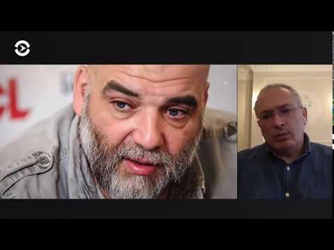 Версия Ходорковского об