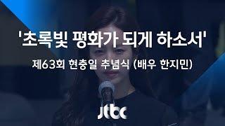 [제63회 현충일 추념식] 배우 한지민 추모 헌시…'초록빛 평화가 되게 하소서'