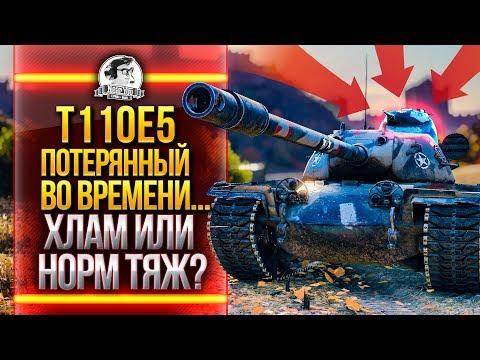 T110E5 - ПОТЕРЯН ВО ВРЕМЕНИ! ХЛАМ или НОРМАЛЬНЫЙ ТЯЖ?