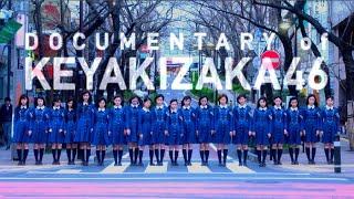 欅坂46の初めてのドキュメンタリー映画『僕たちの嘘と真実 Documentary of 欅坂46』(監督:高橋栄樹)が4月3日(金)ついに公開! 2015年8月結成。...