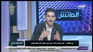 الماتش - هاني حتحوت يكشف سبب طرد طارق حامد أمام أسوان.. «طب اطردني كده»