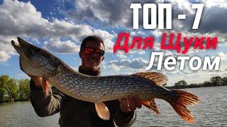 Топ 7 приманок для ловли ЩУКИ летом Воблер блесна и силикон Рыбалка на щуку летом в жару