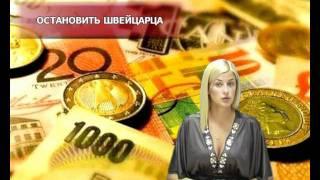 Новости валютного рынка 12 августа 2011 года