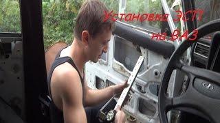 видео Установка электростеклоподъемников на ваз 2107.