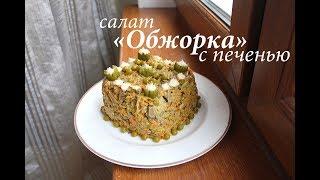Салат ОБЖОРКА с печенью/ Салат из печени/ Готовлю с любовью