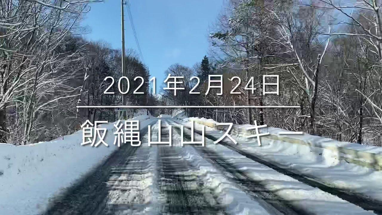 飯縄山山スキーdeデート