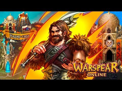 Warspear Online - Рождение легенды. ЧТКЗ #6