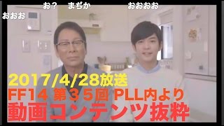 PLL35(2017/4/28)抜粋動画~ ①大杉漣&千葉雄大よりコメント ②ベンチ(...
