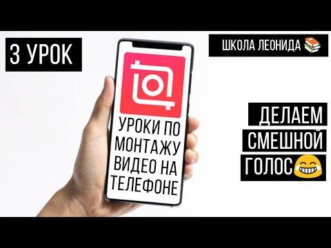 Как сделать смешной голос в видео на айфоне|INSHOT обучение